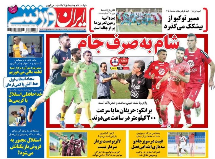 نیم صفحه روزنامههای ورزشی بیست و هشتم تیر
