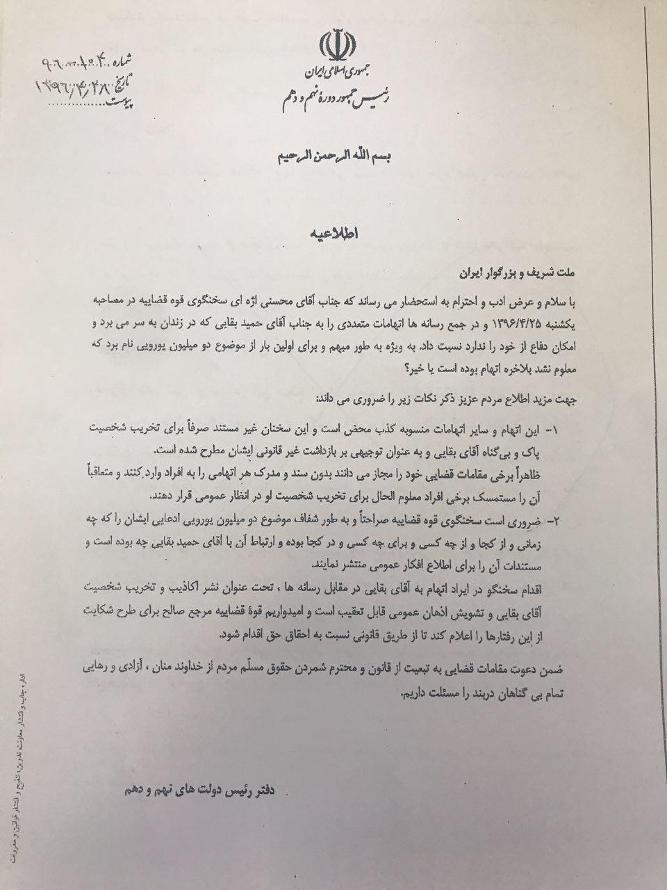 دفاع دوباره احمدینژاد از حمید بقایی