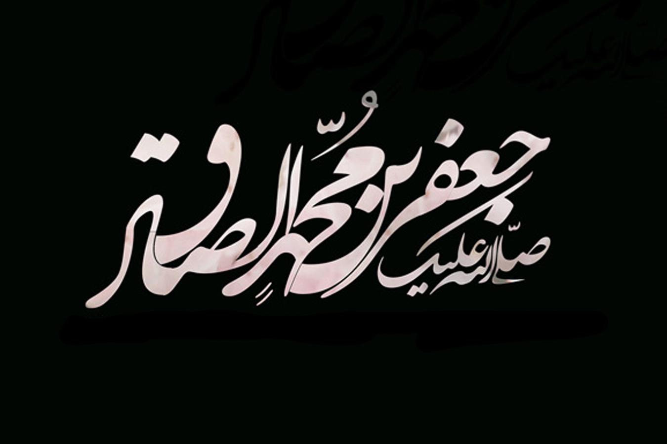 گذری بر زندگی امام جعفر صادق (ع) به مناسبت سالگرد شهادت ایشان + فیلم