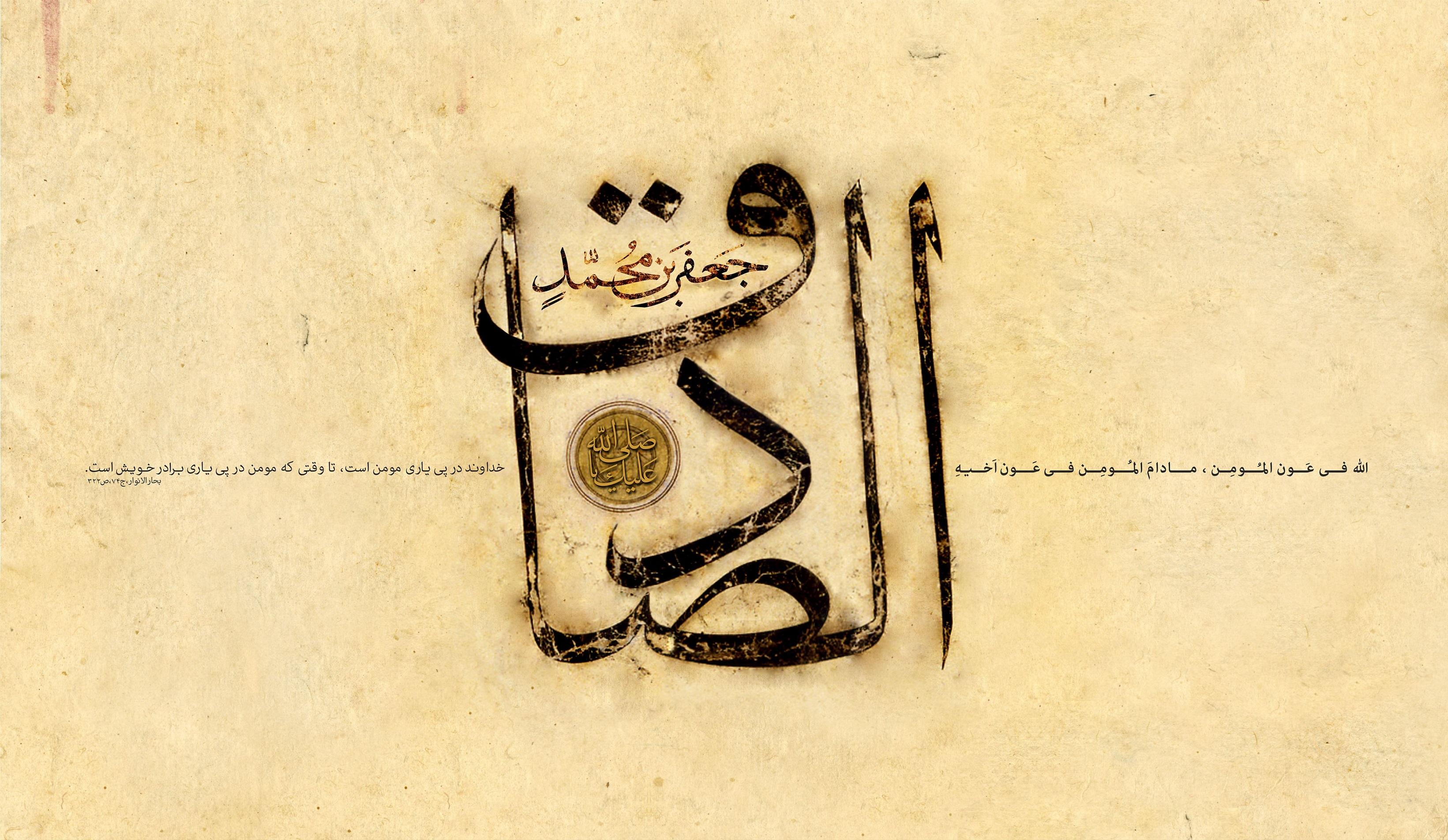 اس ام اس شهادت امام صادق (ع)