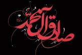 باشگاه خبرنگاران -اس ام اس شهادت امام صادق (ع)