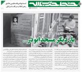 باشگاه خبرنگاران -خط حزبالله 91/ بار دیگر مسجد ابوذر