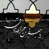 باشگاه خبرنگاران - صلوات خاصه امام جعفرصادق(ع) + ترجمه