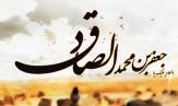 باشگاه خبرنگاران - تصاویر قدیمی از مزار امام صادق (ع)