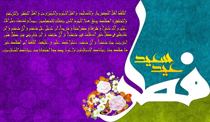 اس ام اس تبریک عید فطر 96