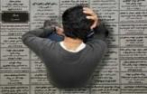 باشگاه خبرنگاران - جولان-کلاهبرداران-کاریابی-در-تلگرام-و-اینستاگرام-یک-مسئول-آمار-فریب-خوردگان-از-یک-میلیون-نفر-گذشت