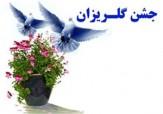 باشگاه خبرنگاران - آزادی 20 نفر از زندانیان خراسان شمالی همزمان با جشن گلریزان