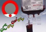 باشگاه خبرنگاران - اهدای خون اهدای زندگی