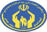 باشگاه خبرنگاران - درآمد ۷٠٠ میلیون ریالی مددجویان کمیته امداد از صنعت فرش بافی/اجرای رایگان طرحهای غربالگری سلامت برای بیش از ۱۷ هزار مددجوی تهرانی