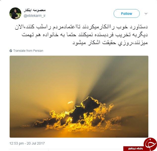 معصومه ابتکار شب گذشته پست عجیبی در توییتر به اشتراک گذاشت