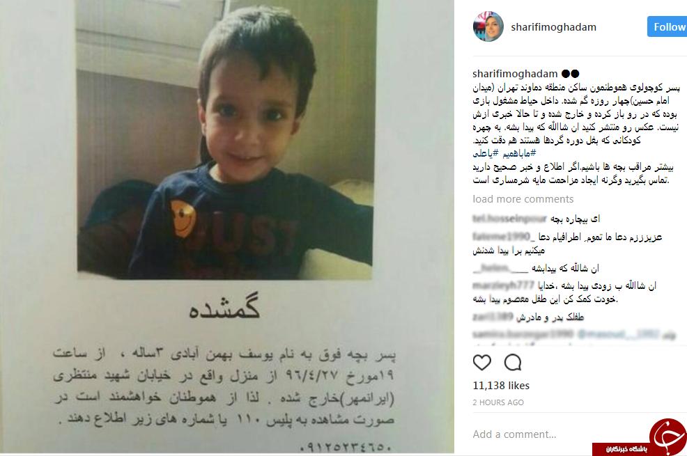 مجری شبکه خبر به دنبال یک گمشده+عکس