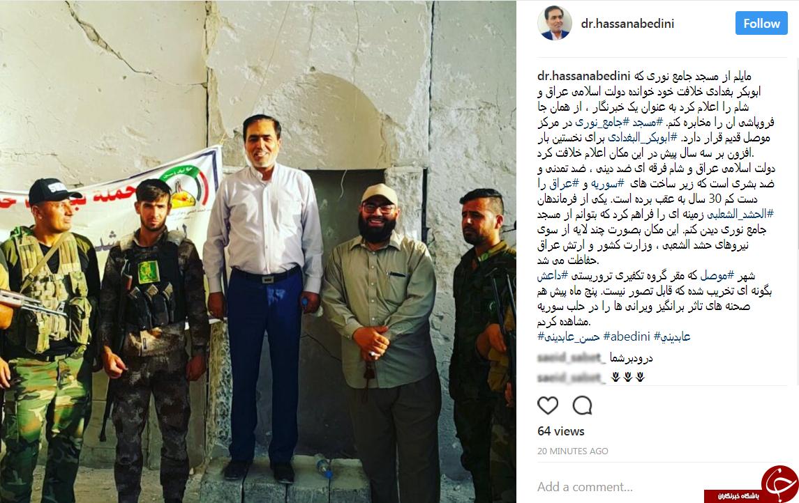 مجری صدا و سیمای ایران جای ابوبکر البغدادی نشست+عکس