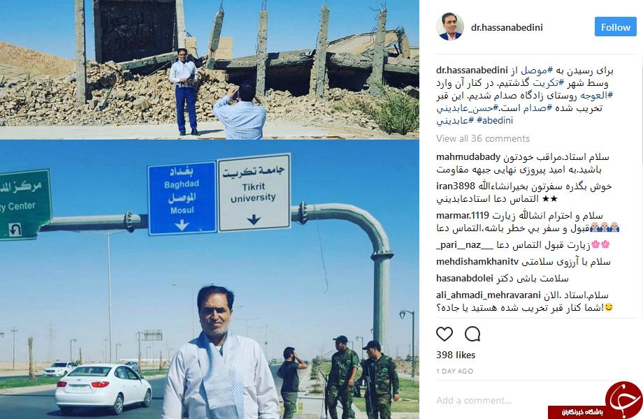عکس یادگاری مجری سابق، کنار قبر صدام