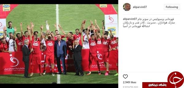 واکنش علی پروین به قهرمانی پرسپولیس در سوپر جام جام ایران