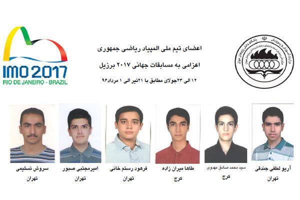6 مدال طلا و نقره سهم دانش آموزان ایرانی از المپیاد ریاضی