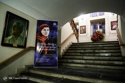 باشگاه خبرنگاران -مراسم بزرگداشت زنده یاد پروفسور مریم میرزاخانی