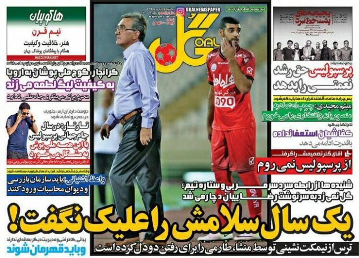 باشگاه خبرنگاران - روزنامه گل - 4 تیر