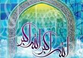 باشگاه خبرنگاران - اوقات شرعی روز سی ام ماه رمضان به افق تهران