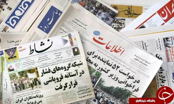 باشگاه خبرنگاران - از برخورد با اهانت کنندگان به رئیس جمهور تا حمایت مالی از فناوران استان قم