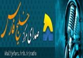 باشگاه خبرنگاران - جدول پخش برنامه های رادیویی مرکز خلیج فارس 4 تیر