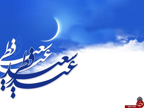 باشگاه خبرنگاران - امروز در افغانستان و چند کشور اسلامی عید فطر اعلام شد