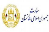 باشگاه خبرنگاران - سفارت افغانستان در تهران يكشنبه،دوشنبه و سه شنبه تعطيل می باشد