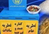 باشگاه خبرنگاران - ۹۴۰ پایگاه جمع آوری فطریه در استان