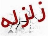 باشگاه خبرنگاران - زلزله در حوالی جندق اصفهان