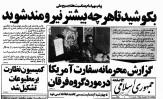 باشگاه خبرنگاران - اسنادی درباره ارتباط گروهک تروریستی فرقان با آمریکا