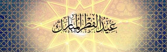 باشگاه خبرنگاران - آیین برگزاری عید فطر در افغانستان+ تصاویر