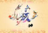 باشگاه خبرنگاران - شرط قبول روزهداری چیست؟/عید فطر، تولد دوباره انسان از ذات الهی است