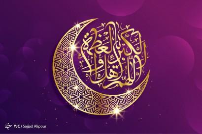 باشگاه خبرنگاران -عید سعید فطر مبارک