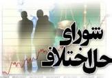 باشگاه خبرنگاران - صلح و سازش بین مردم اولویت شوراهای حل اختلاف