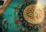 باشگاه خبرنگاران -برگزاری بیش از 40 هزار نفر ساعت تفسیر قرآن