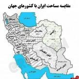 کشورهایی که در در ایران جا میشوند
