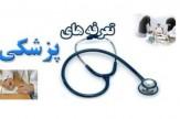 پاسخ وزارت بهداشت به انجمن اورتوپدی برای تعیین تعرفههای درمانی جدا از مصوبه دولت