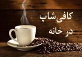 با نوشیدن این قهوهها از سرطان پوست جلوگیری کنید