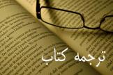 برخی از کپیکاریهای ترجمه سرقت ادبی است