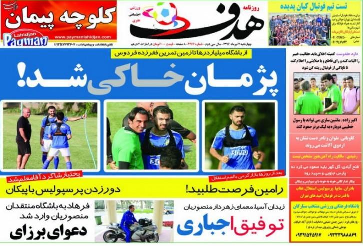 باشگاه خبرنگاران - هدف - 7 تیر