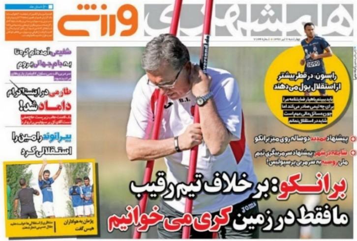 باشگاه خبرنگاران - همشهری ورزشی - 7 تیر