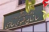 باشگاه خبرنگاران -پنج شرکت دولتی به مزایده گذاشته میشود