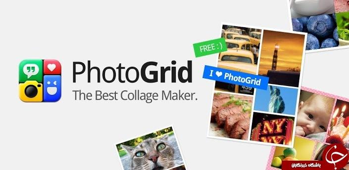دانلود  Photo Grid برای اندروید و ios؛ افکت گذاری و ساخت یک عکس از چند عکس (کلاژ)