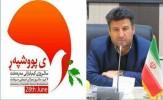 باشگاه خبرنگاران -پیام فرماندار مهاباد به مناسبت سالگرد بمباران شیمیایی سردشت