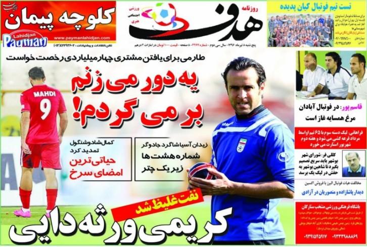 باشگاه خبرنگاران - روزنامه هدف - 8 تیر
