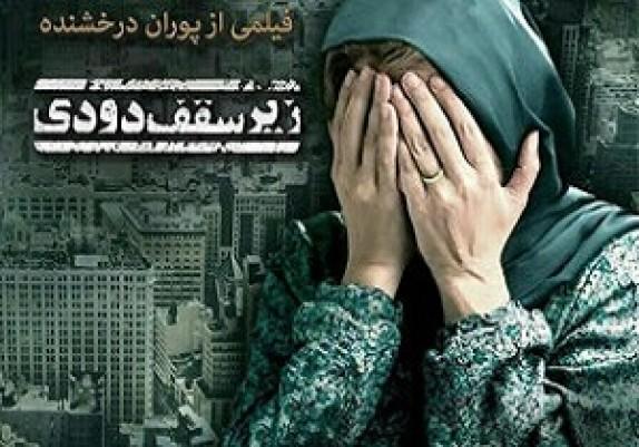 باشگاه خبرنگاران -اکران فیلم