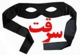 باشگاه خبرنگاران -کشف سرقت در کردستان رشد 95 درصدی داشته است