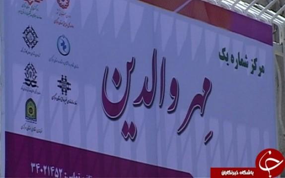 باشگاه خبرنگاران -افتتاح مرکز مهروالدین در اراک