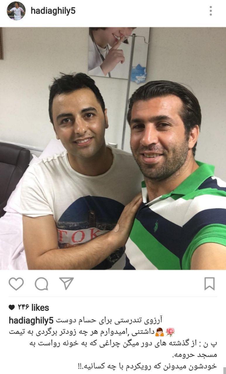 آرزوی سلامتی عقیلی برای بازیکن سابق سپاهان+عکس