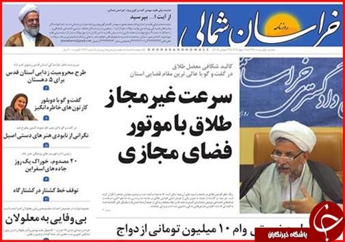 صفحه نخست روزنامه های خراسان شمالی یکم مرداد ماه