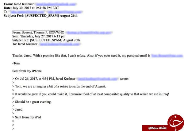 فریب مقامات کاخ سفید با ارسال ایمیلهای غیرواقعی+ عکس